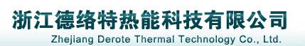 浙江德络特热能科技有限公司-专注于供暖系统和生活用水系统整套设备